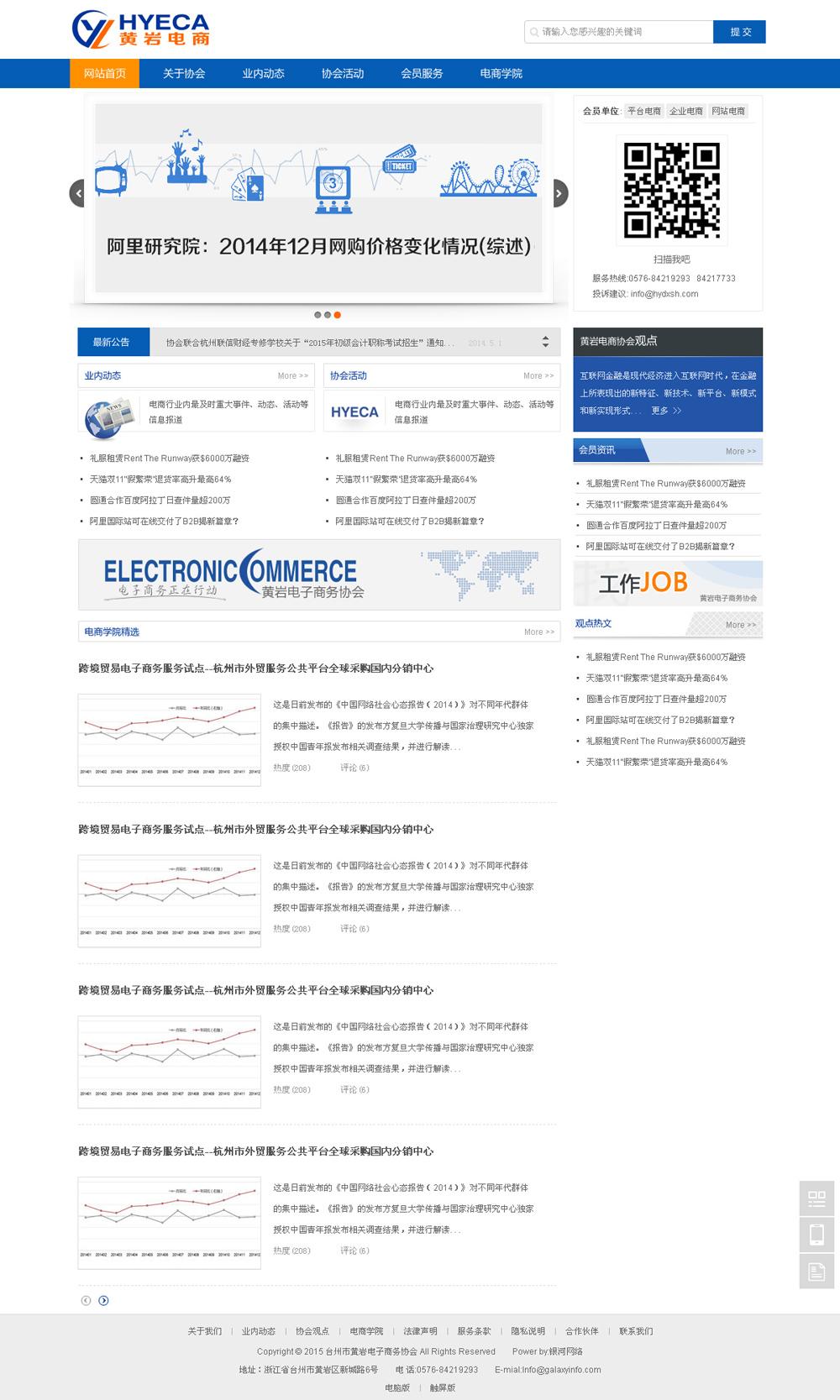 台州市黄岩电子商务协会