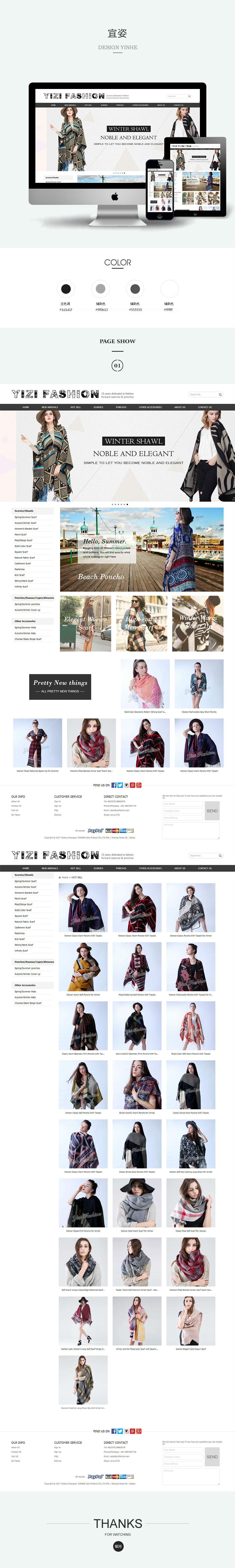 台州市宜姿服饰有限公司