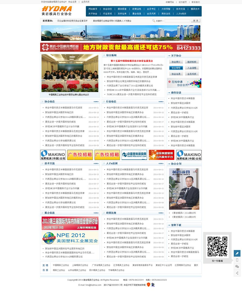 黄岩模具行业协会