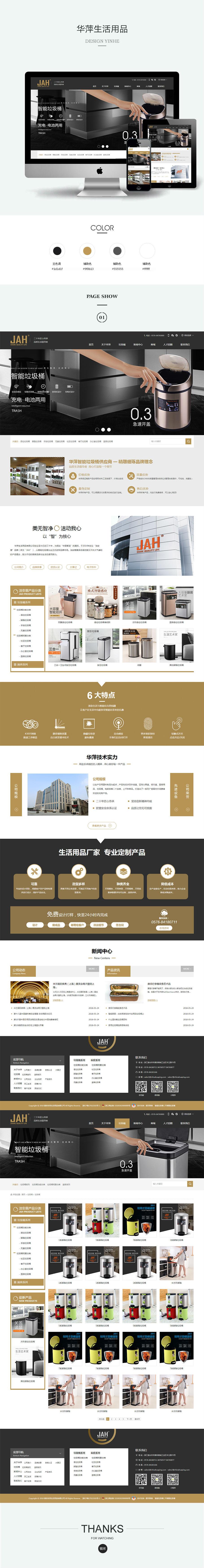 台州市黄岩华萍生活用品有限公司