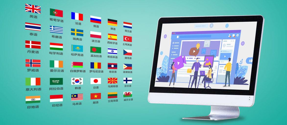 多语言网站制作