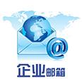 企业邮箱的用户如何在客户端软件设置POP3和SMTP?