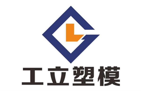 台州市黄岩工立塑模有限公司