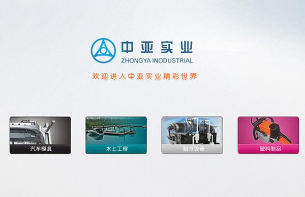 浙江中亚实业有限公司