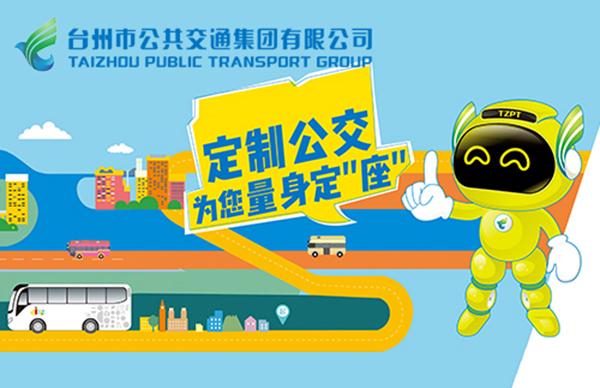 台州市公共交通集团有限公司