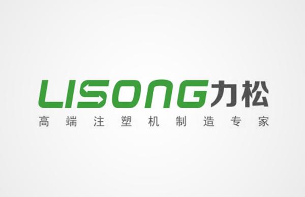 宁波力松注塑科技有限公司