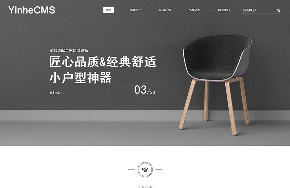木制家具,日用家居,企业网站自适应模板