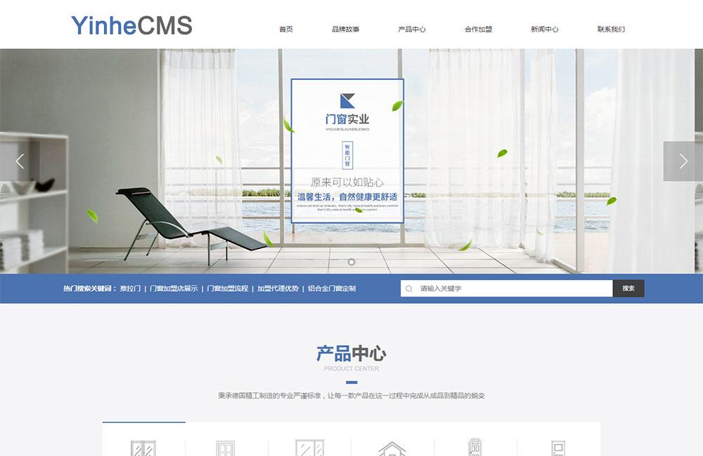 门窗制造工厂,自适应企业网站模板