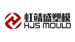 台州市虹靖盛塑料模具有限公司