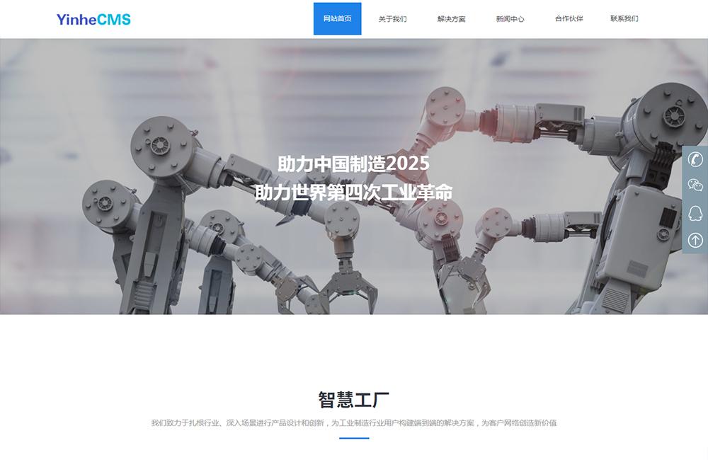人工智能自动化解决方案提供商自适应企业网站模板