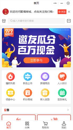 浙江自贸区聚福网络科技有限公司